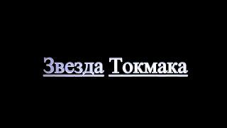 Звезда Токмака