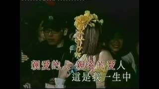 Anita Mui (梅艷芳) sings Intimate Lover (親密愛人)