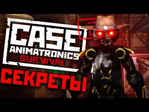 CASE: ANIMATRONICS 2