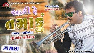 Aayi Re Tamaku Jignesh Kaviraj HD Latest Gujarati Song 2019