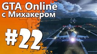 GTA 5 Online с Михакером #22 - Ограбления: Авианосец(Спонсор выпуска - канал TheGideonGames https://www.youtube.com/user/TheGideonGames -------------------------------------------------------------- Реклама на ..., 2015-03-21T09:13:34.000Z)