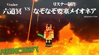 【冥ンクラフト番外編】六道冥VSなぞなぞ要塞メイオネア【Minecraftマルチ】