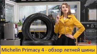 """Michelin Primacy 4 - обзор летней шины Мишлен от торговой сети """"Подкова"""""""
