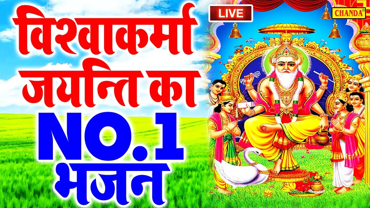 Download LIVE: आज 17 सितम्बर विश्वकर्मा जयंती- आज के दिन भगवान विश्वकर्मा जी पूजा: Vishwakarma Song 2021