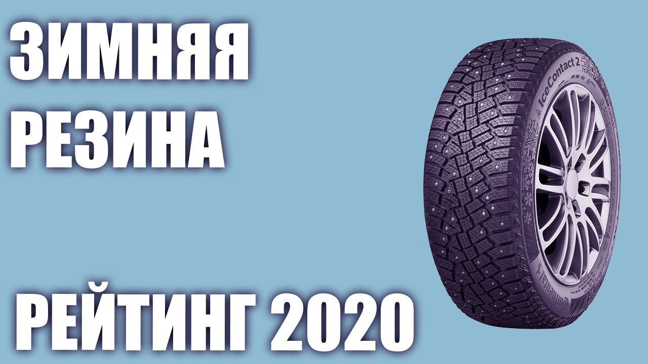 ТОП—7. Лучшая зимняя резина для автомобиля в 2020 году. Итоговый рейтинг!