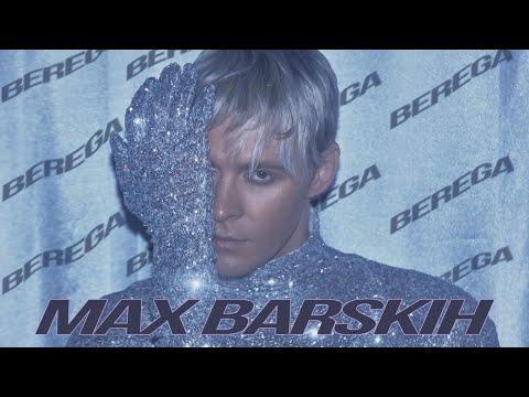 Макс Барских – Берега (16 ноября 2018)