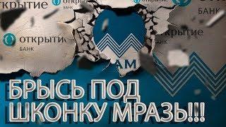 ПРИКОЛ | БАНК ОТКРЫТИЕ | ОН ПЕТУХ ОН НА РАБОТЕ | Как не платить кредит | Кузнецов | Аллиам