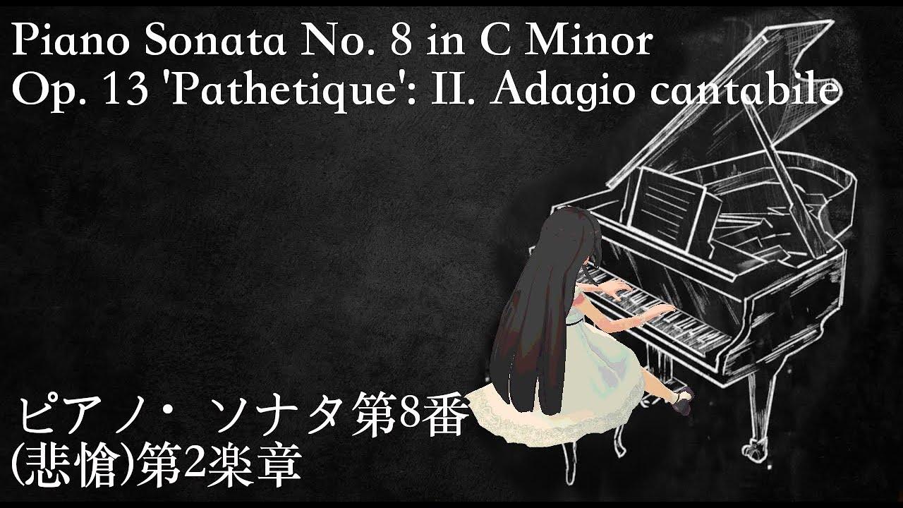 【立体音響】癒やされるクラシック / ソナタ 第8番「悲愴」第2楽章 Op.13:ベートーヴェン:ピアノ弾いてみた