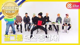 주간아이돌 - (Weekly Idol Ep.229) Bangtan Boys 'Girl Group' Cover Dance