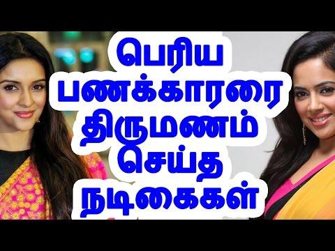 பெரிய  பணக்காரரை  திருமணம்  செய்த  நடிகைகள் | Actress husband | Tamil cinema news | Cinerockz