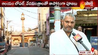 Sri Rama Navami 2020 Update | coronavirus across the globe | Tirumala | Sakshi TV