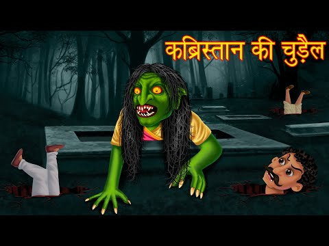 कब्रिस्तान की चुड़ैल | Horror Story | Hindi Stories | Kahaniya In Hindi | Stories | Story | Latest |