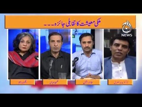 Afghanistan..Rupay Ki Qadar..Qarza Jaat Aur Mehengai   Paisa Bolta Hai with Anjum Ibrahim   Aaj News