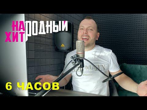 НАПИСАЛ ПЕСНЮ, ЧТОБЫ ПРИЗНАТЬСЯ В ЛЮБВИ/Народный хит