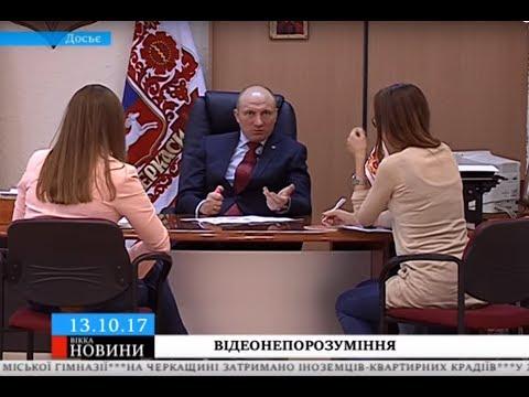 ТРК ВіККА: Кабінет черкаського мера не оснащений прихованими камерами