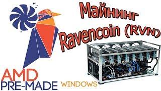 Майнинг Ravencoin (RVN) картами AMD RX560 4GB.