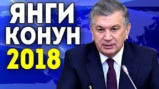 МУХИМ ЯНГИ КОНУН 2018 ШАВКАТ МИРЗИЁЕВ.