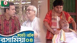 Bangla Funny Natok | Rosha Mia | EP 04 | ATM Shamsuzzaman, Chitrolekha Guho, Chanchal Chowdhury