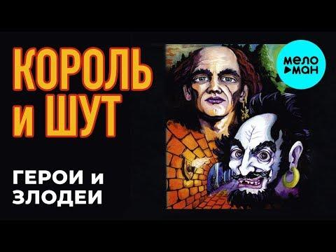 Король и Шут  -  Герои и Злодеи (Альбом 2000)