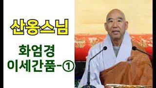 산옹스님-화엄경 이세간품-①(세계문화유산 통도사 화엄산…
