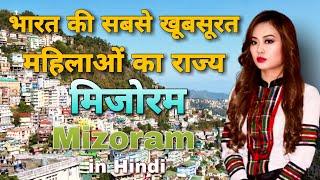 मिजोरम सबसे खूबसूरत और ईमानदार लोगों का राज्य // Mizoram proud of india..( Facts in Hindi)