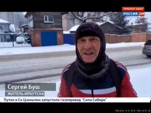 Выпуск «Вести 24» 02.12.2019 (20:00)