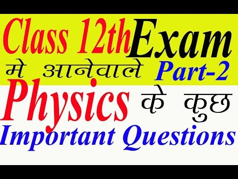 BIHAR BOARD CLASS 12TH IMPORTANT PHYSICS QUESTIONS IN HINDI PART-2