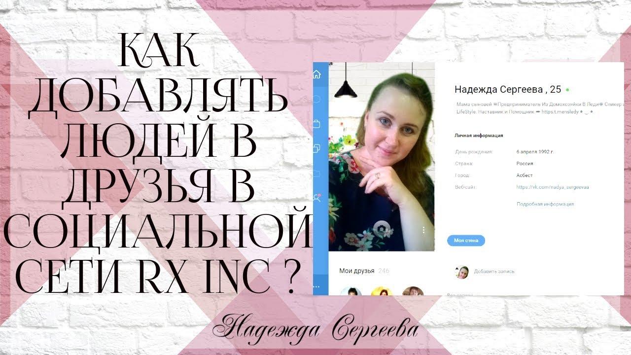 Как добавлять людей в друзья в социальной сети Rx inc ?