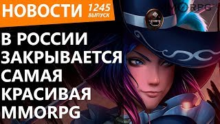 В России закрывается самая красивая MMORPG. PUBG умирает. Новости