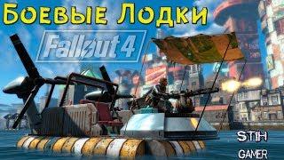 Fallout 4 Боевые Лодки  Яхты  Корабли  Создай Свой Собственный Флот