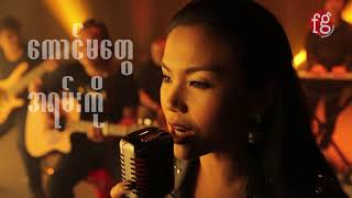 Good Kisser - Ni Ni Khin Zaw (Acoustic Version)