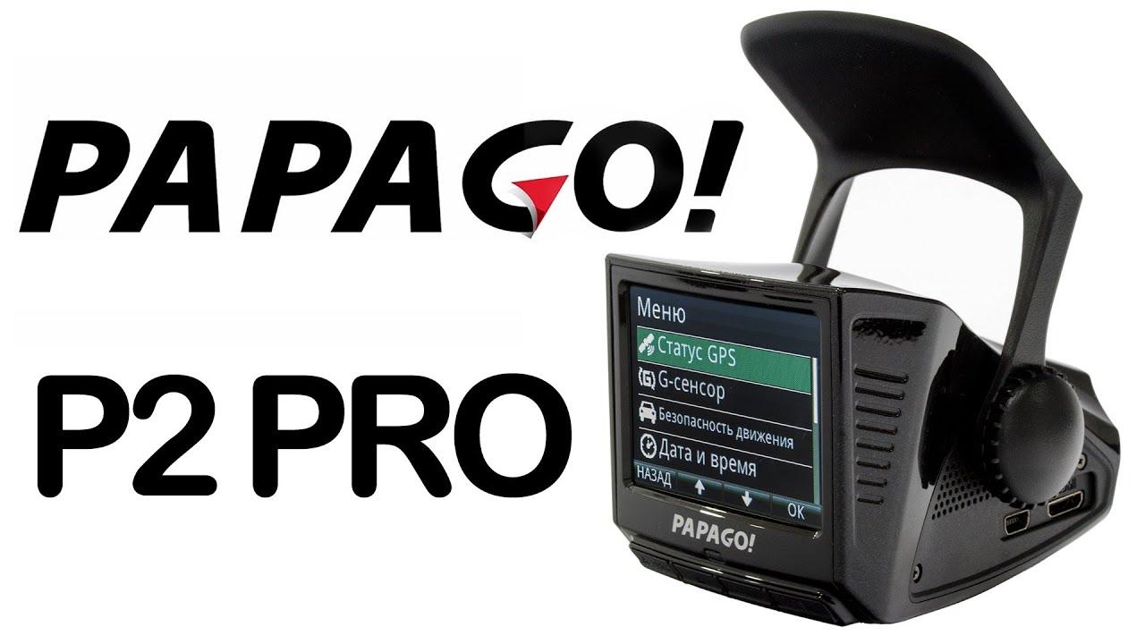 Papago S36 в темноте - YouTube