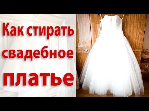 Как стирать свадебное платье
