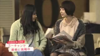 ユーキャンの通信講座で勉強中の横山由依さんに、今度は篠田麻里子さん...
