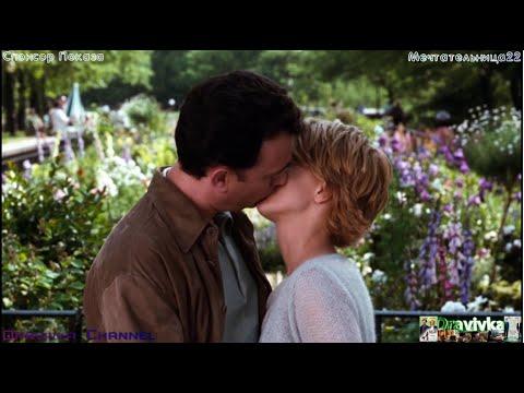 Финальный Отрывок, Я Хотела Чтобы Это Был Ты! (Вам Письмо/You've Got Mail)1998