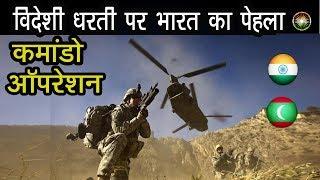 Operation Cactus| जब इजराइल सेना की तरह भारतीय सेना मालदीव में किया था सबसे हैरतअंगेज़ कमांडो मिशन