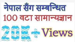 SmartGk General knowledge   S01E09   GK about Nepal   loksewa aayog preparation