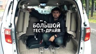 Анонс: Большой тест-драйв (Видеоверсия): Toyota Alphard