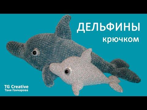 Дельфин крючком мк