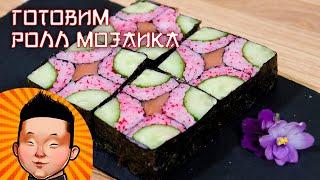 Ролл Мозайка | Суши рецепт | Mosaic sushi