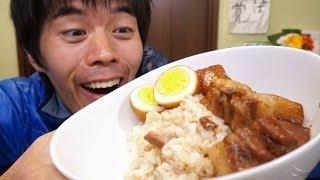 角煮の混ぜ込みご飯!改め角煮丼の作り方   Kakuni Don thumbnail