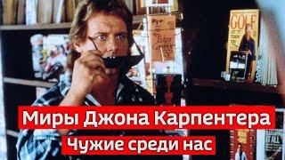 Они живут (1988) обзор фильма LFTL