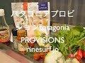パタゴニアプロビジョンpatagonia PROVISIONS rinesurf.jp