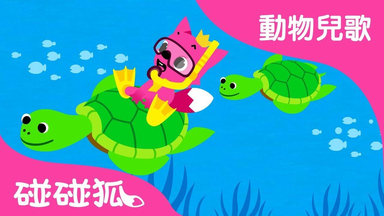 在海裡 | 動物兒歌 | 碰碰狐pinkfong !兒童兒歌 - YouTube