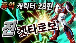 무겐 흉악 캐릭터 28편 - 최강로봇 진 겟타로보 & 진 드래곤