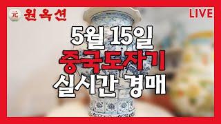 인사동 원옥션 5월 15일(토) 진품(명품)중국도자기 …