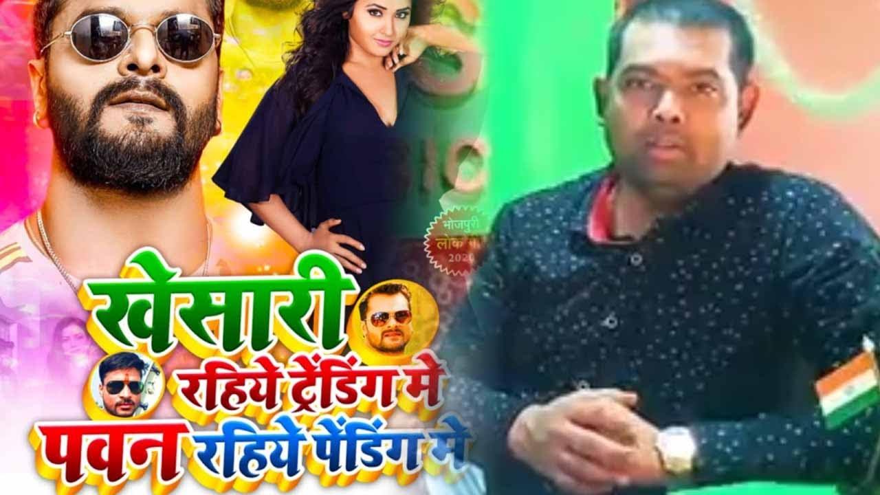 Khesari lal का नया धमाका - Yaar Trending Me Bhatar Pending Me Video Release Date Confirm