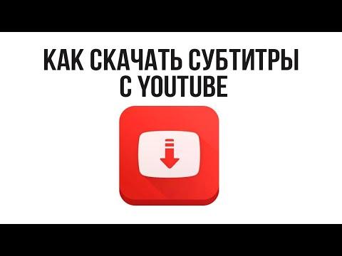 Как скачать субтитры с YouTube или как вытащить текст из видео без программ за 2 минуты