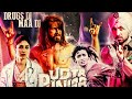 Udta Punjab FULL MOVIE LEAKED