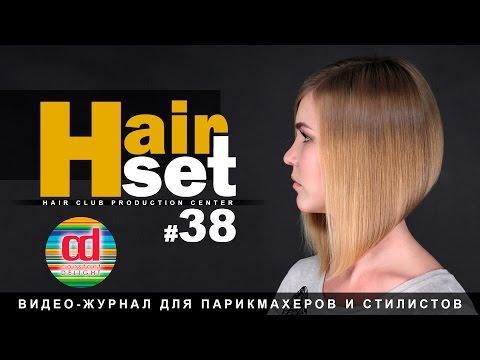 HAIR SET # 38 (креативная стрижка каре, тест драйв красителей Constant Delight - RU, ES, ENG)